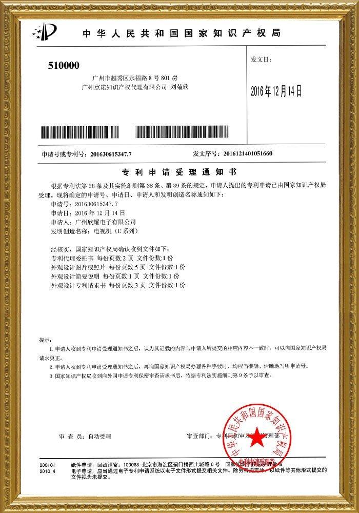 Patent certificate1